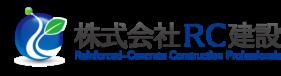 株式会社RC建設