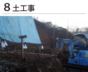 工事のステップ8
